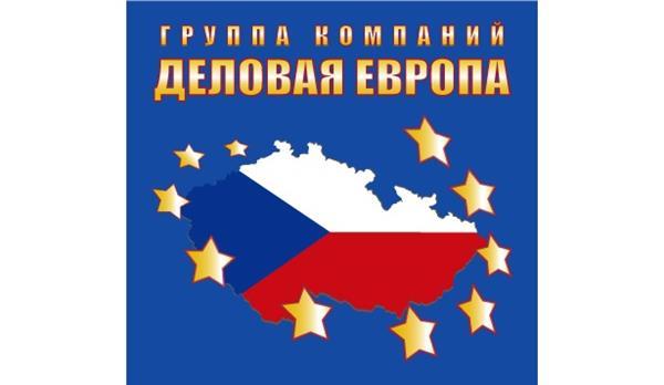 Чешское агентство недвижимости ДЕЛОВАЯ ЕВРОПА