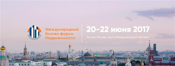 Международный бизнес форум недвижимости 2017