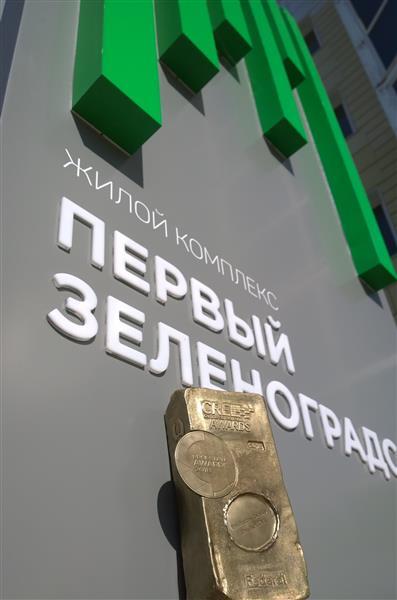 ГК «Сибпромстрой» – лучшие в стандарт-классе
