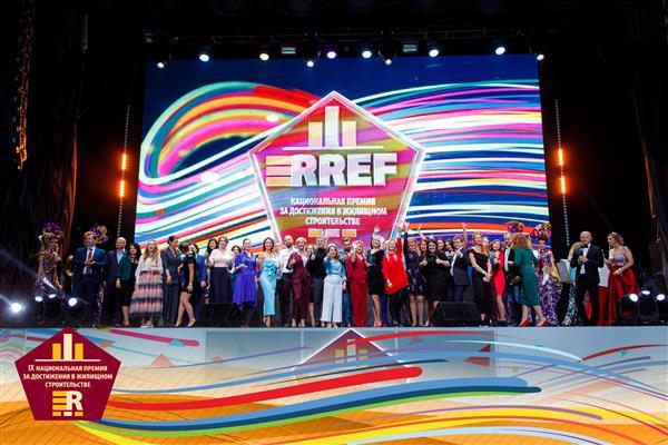 Объявлены победители премии в области жилой недвижимости RREF AWARDS