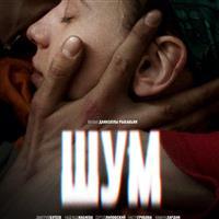 Underground на экране: фильм «Шум» в кинотеатрах с 21 октября
